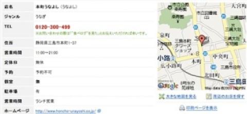 本町うなよし うなよし - うなぎ、鰻(三島) [食べログ].jpg