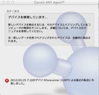 Garmin ANT Agent™ 5